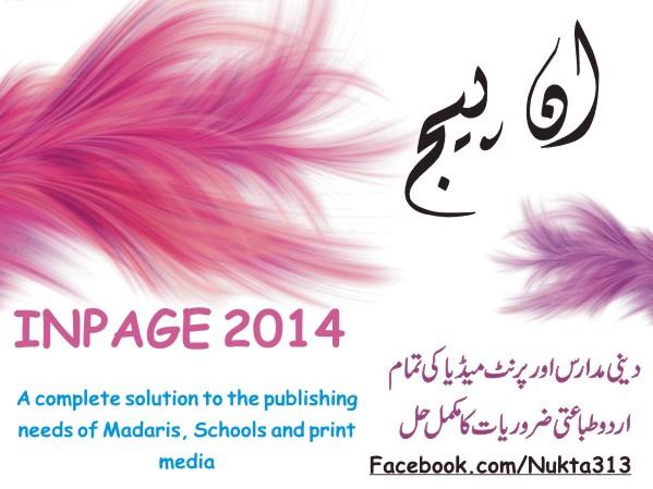 urdu-inpage-2014-khattat-professional