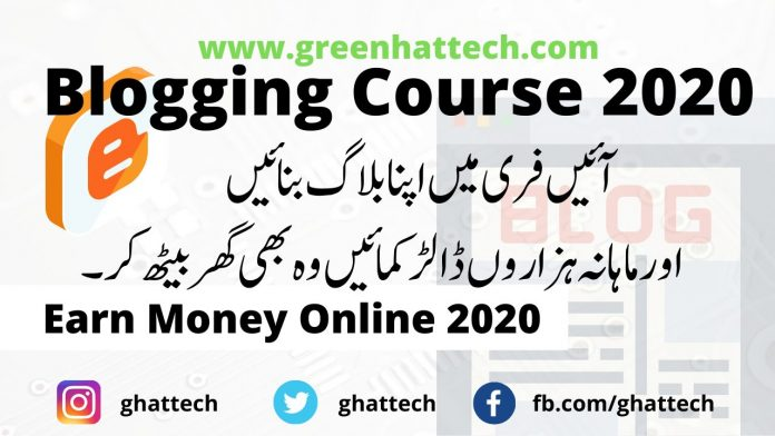 Online Earning From blog Introduction of Course Blogger Course 2020